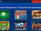 Обзор онлайн-казино Casino Champion. Казино, в котором выигрывают миллионы