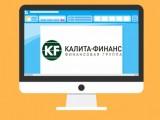 Компания Kalita Finance – бизнес для Вас!