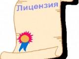 Как получить лицензию ФСТЭК в России?