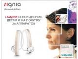 Покупаем слуховые аппараты «Simerex» — 4 критерия, на которые следует обращать внимание